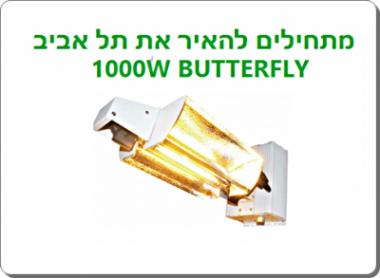 מערכת תאורה משולבת  (1000W (BUTTERFLY